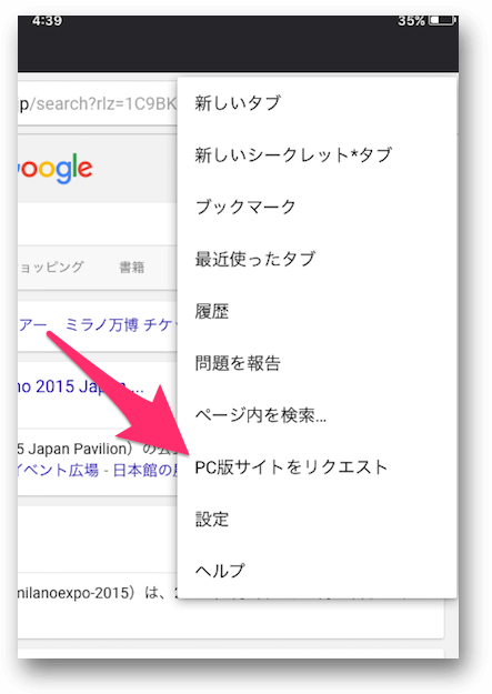 ipad-new-serp-chrome2.png